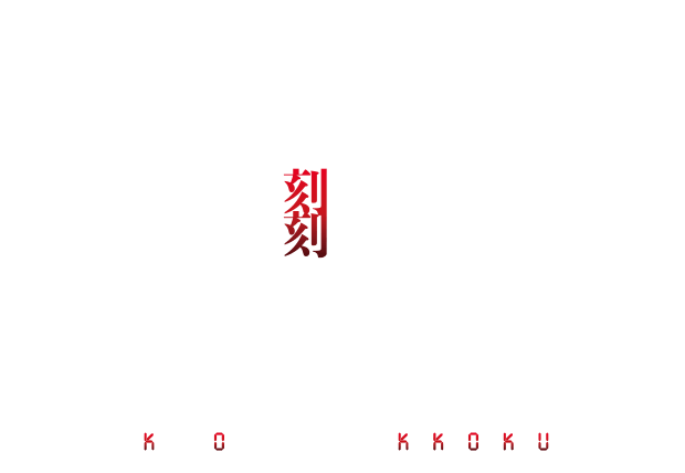 TVアニメ「刻刻」公式サイト
